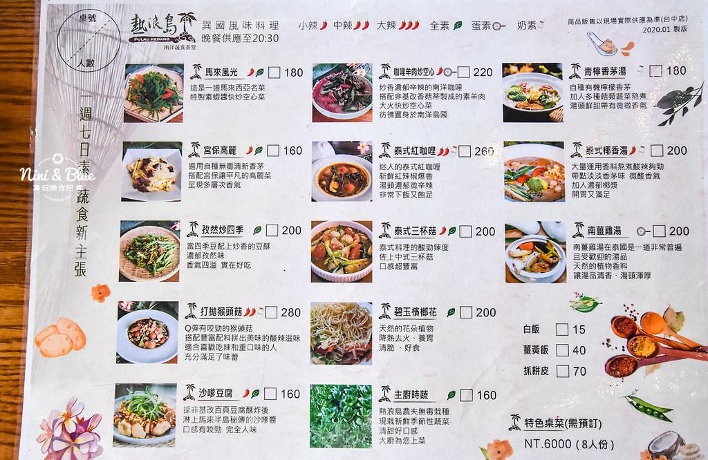熱浪島 台中素食蔬食 南洋 叻沙麵 沙坑12