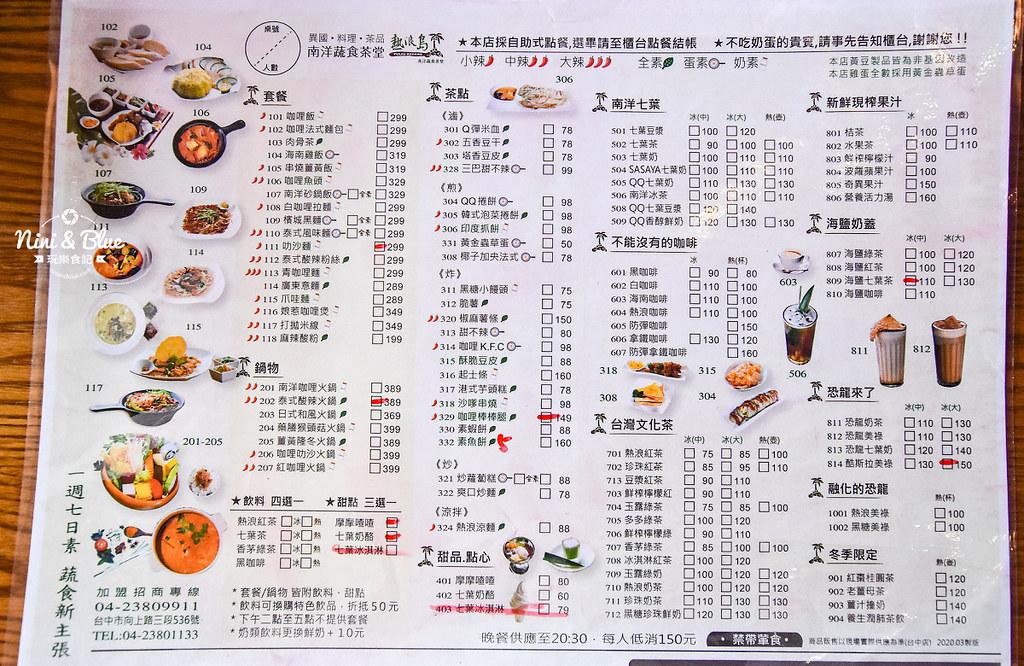 熱浪島 台中素食蔬食 南洋 叻沙麵 沙坑11