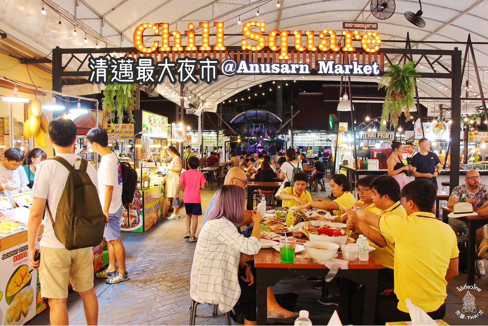 清邁天天都有的超級大夜市《阿努商夜市 Anusarn Market》