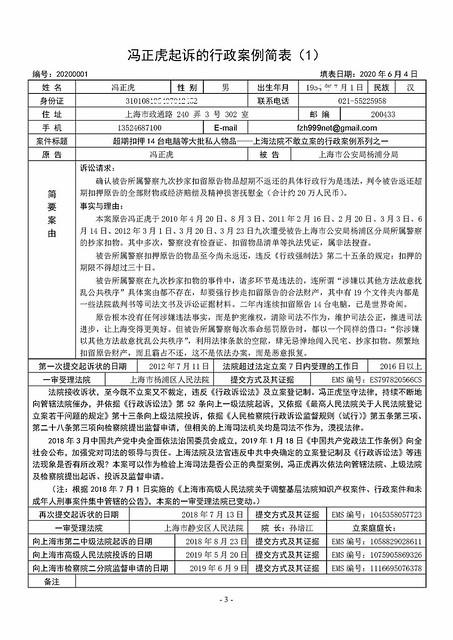 20200604-冯正虎起诉的行政案例简表汇编(20件)_页面_03