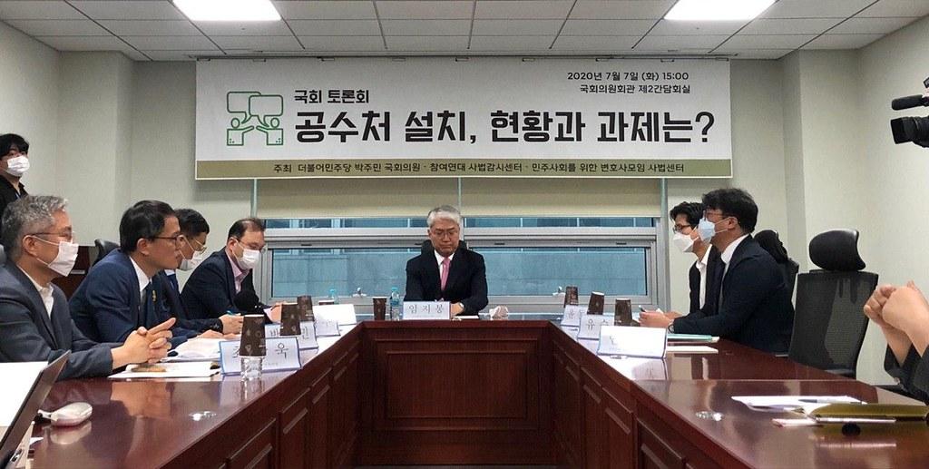 20200707_공수처토론회12