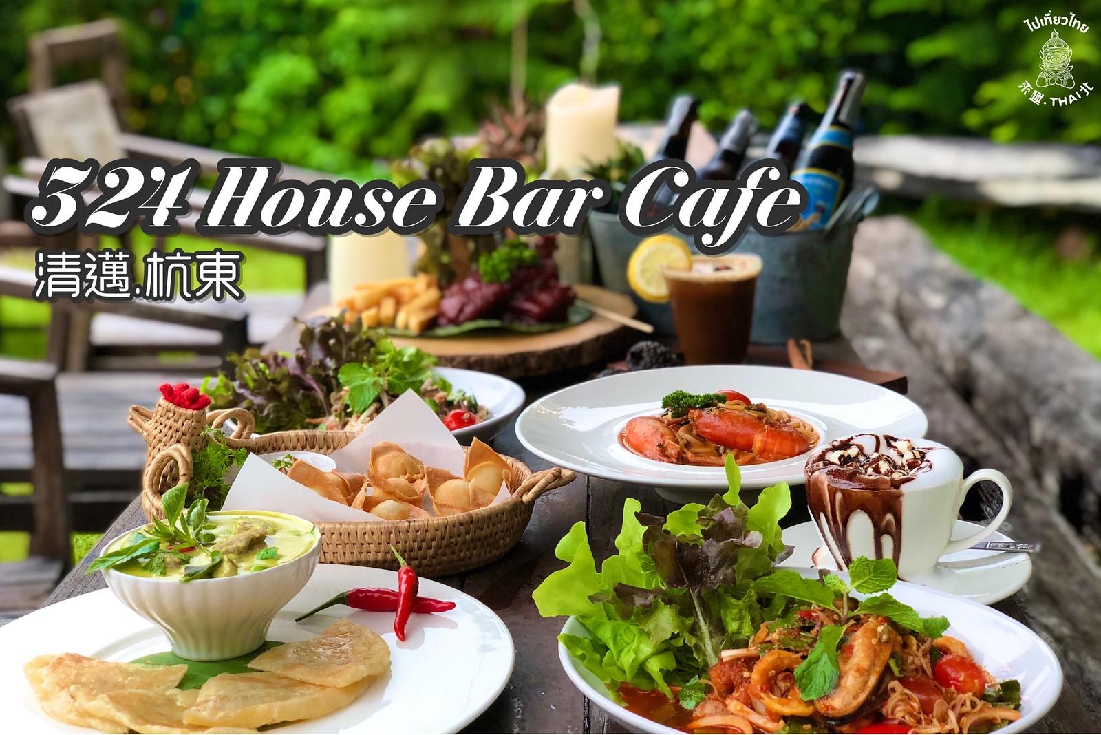 集咖啡館.餐廳.酒吧於一身的《324house bar cafe》