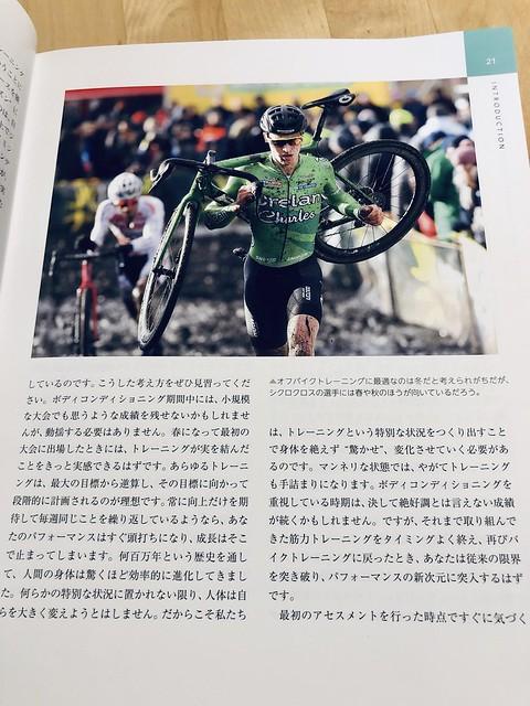 「オフバイク」のトレーニングは競技時期によって異なる。