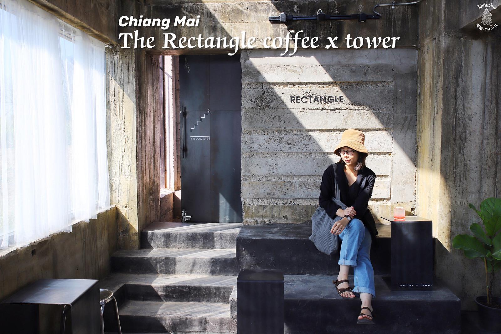 清邁超特色清水建築咖啡館The Rectangle coffee x tower
