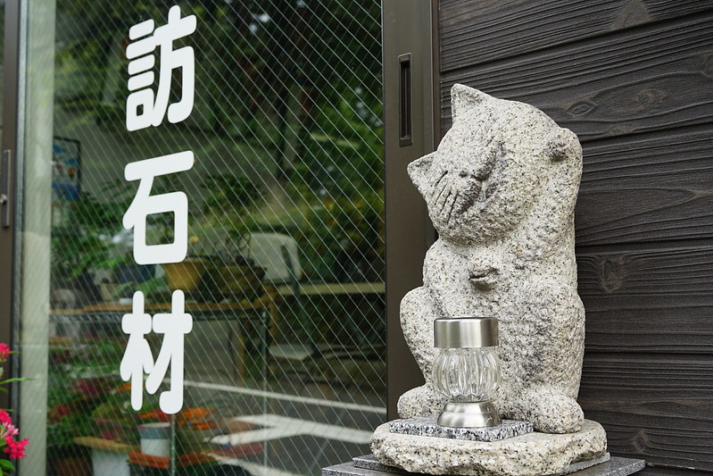 Sony α7Ⅱ+TAMRON 28 200mm f2 8 5 6 RXD雑司ヶ谷霊園脇諏訪石材の石の招き猫