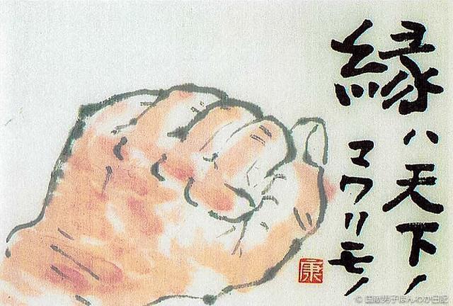 小僧楽書:拙著『念仏の道ヨチヨチと』(東方出版2006)より