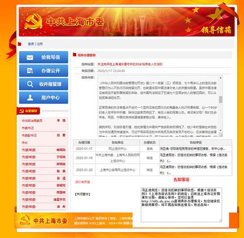 关注刘淑珍1-市委领导-上海信访-20200117