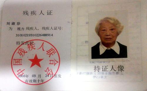 附件一、刘淑珍的残疾人证