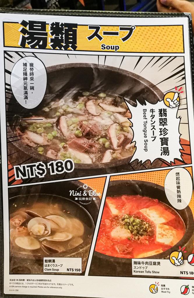 乾杯燒肉菜單MENU價位21