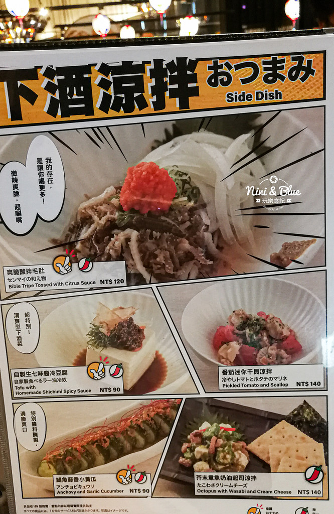 乾杯燒肉菜單MENU價位17
