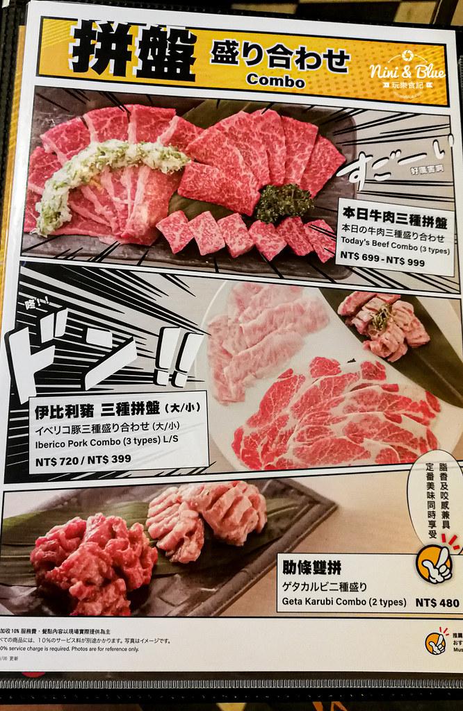 乾杯燒肉菜單MENU價位06
