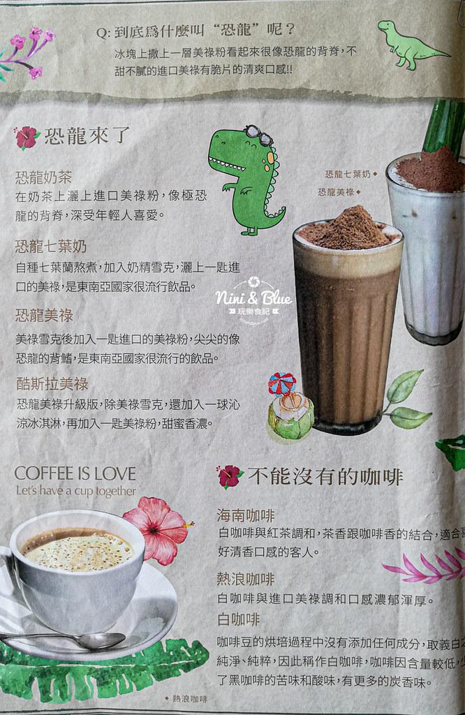 熱浪島 蔬食素食菜單MENU價位18