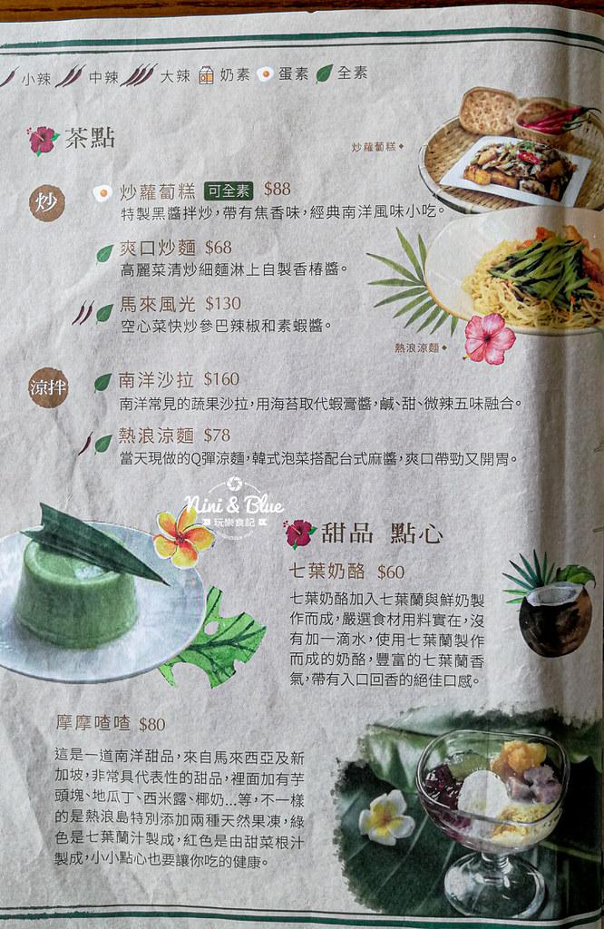 熱浪島 蔬食素食菜單MENU價位16