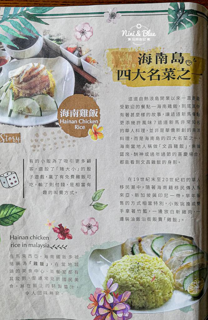 熱浪島 蔬食素食菜單MENU價位06