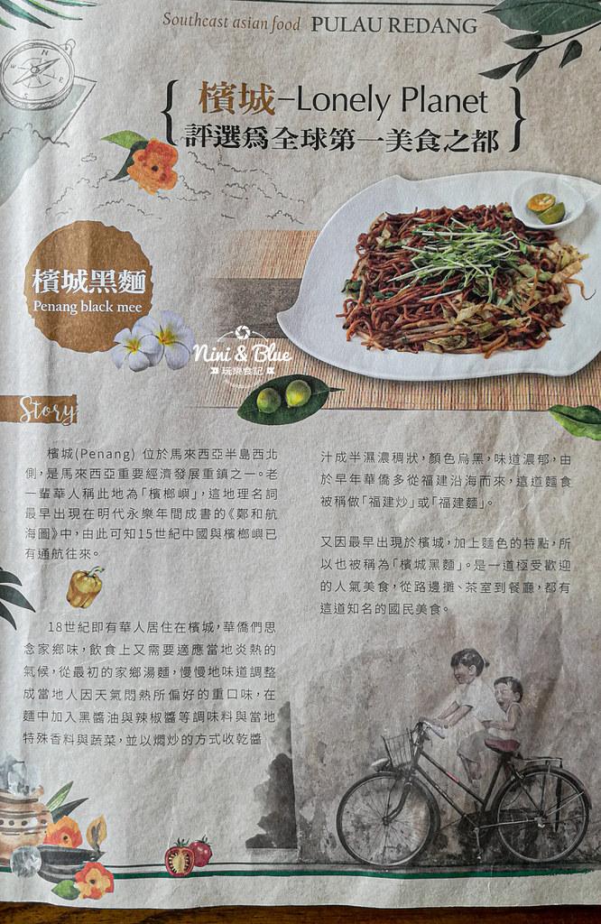 熱浪島 蔬食素食菜單MENU價位05