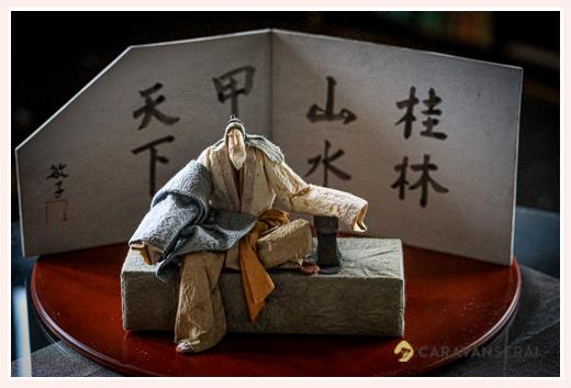 仙人 | 紙人形作家、故「荻原敏子」氏の作品