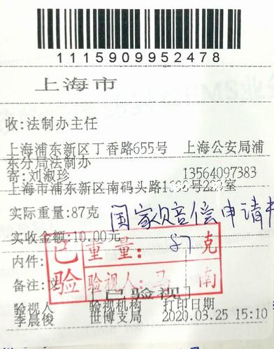 20200325-浦东分局赔偿申请书的邮寄凭证w