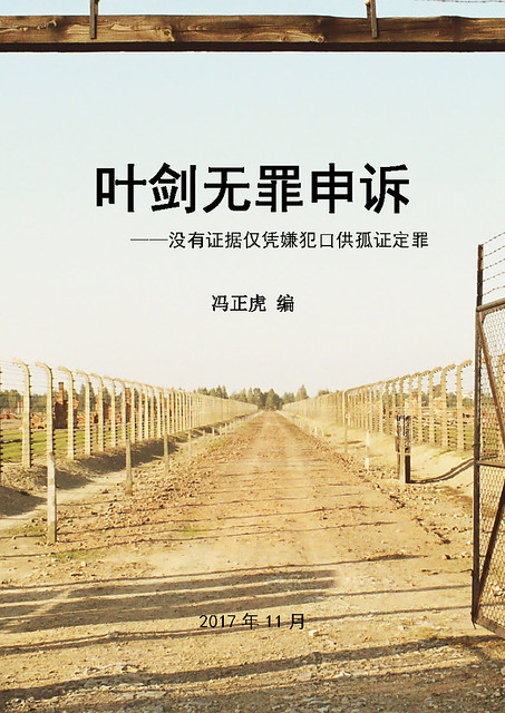 Y3-3-叶剑无罪申诉封面