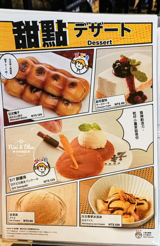 乾杯燒肉菜單MENU價位22