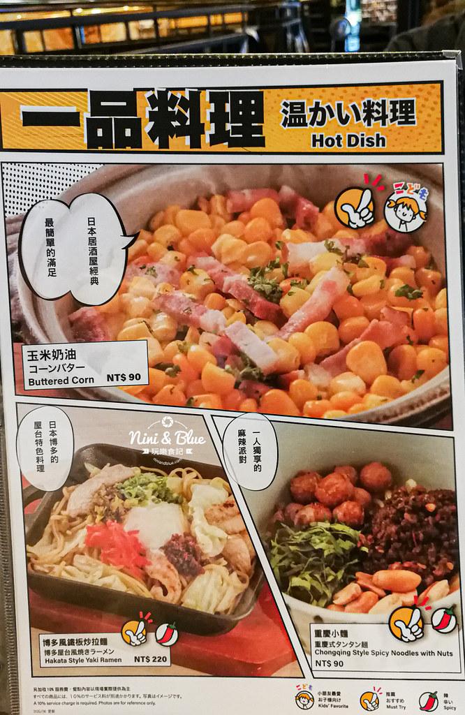 乾杯燒肉菜單MENU價位19