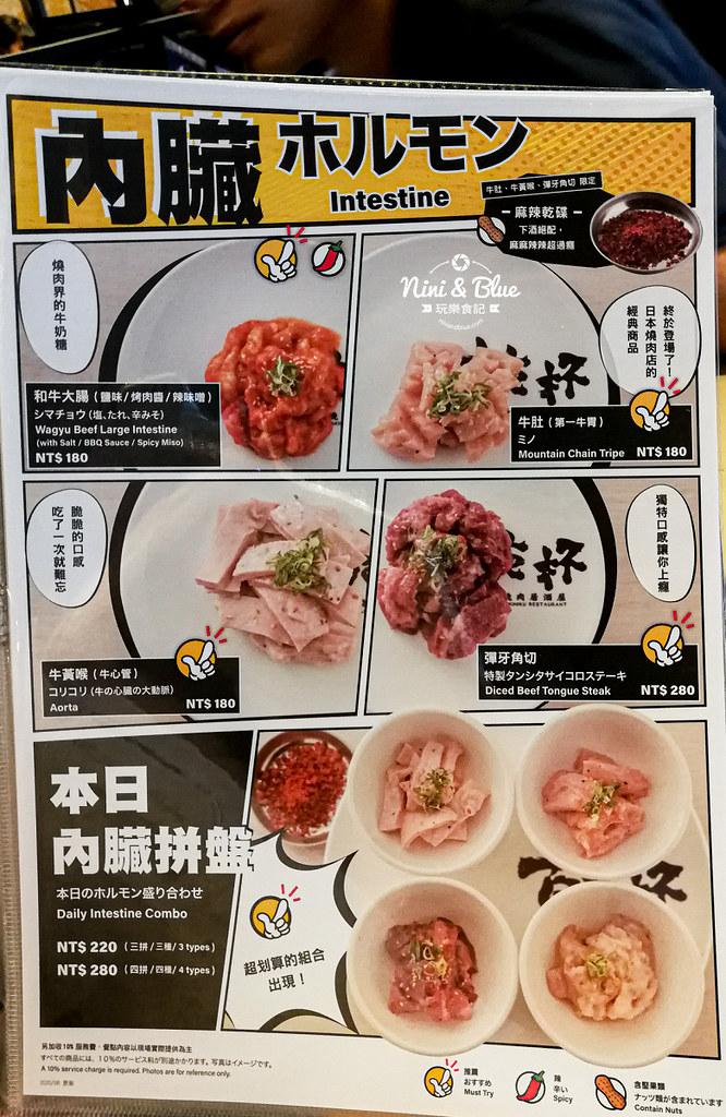 乾杯燒肉菜單MENU價位09