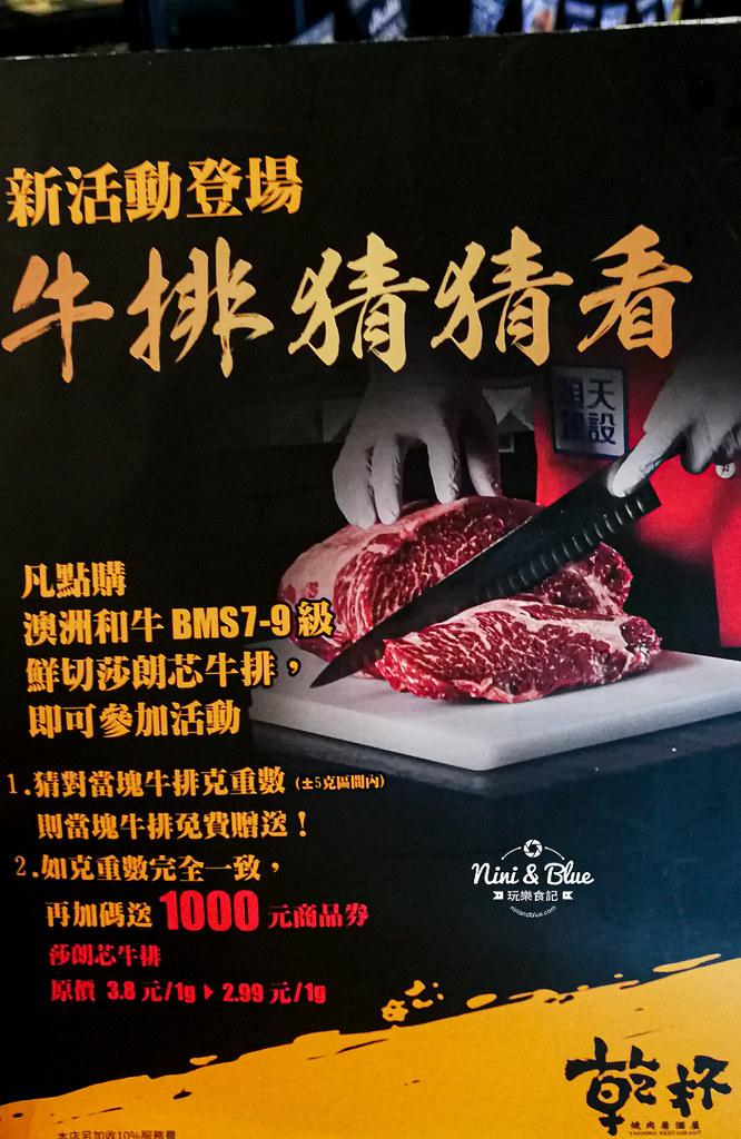 乾杯燒肉菜單MENU價位01
