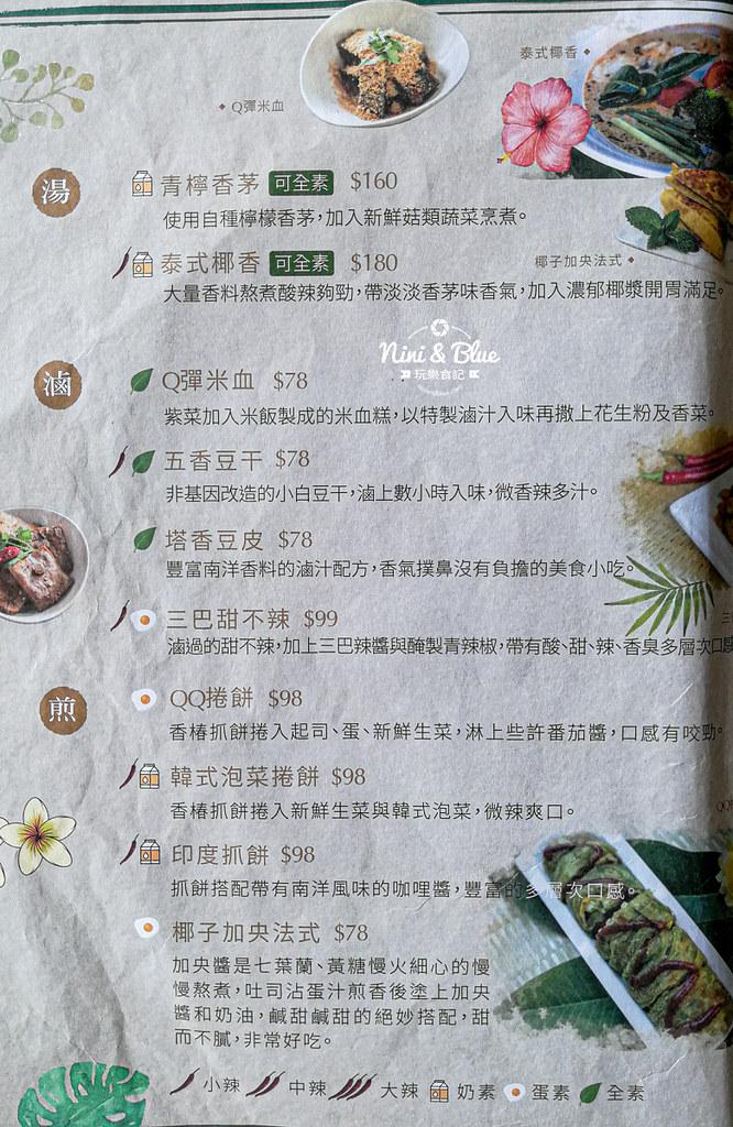 熱浪島 蔬食素食菜單MENU價位14