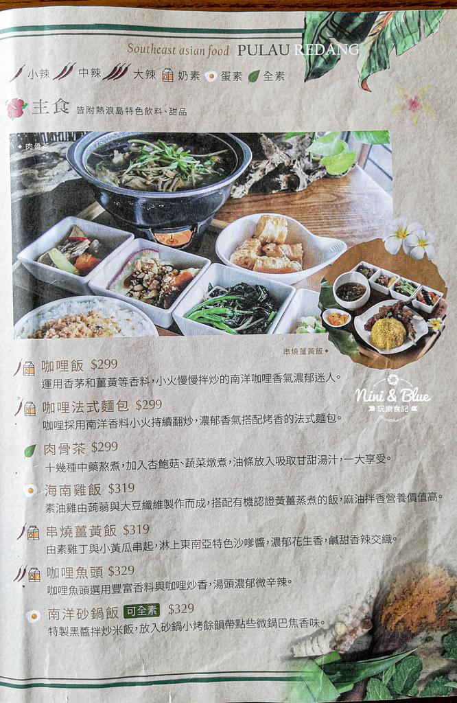 熱浪島 蔬食素食菜單MENU價位11