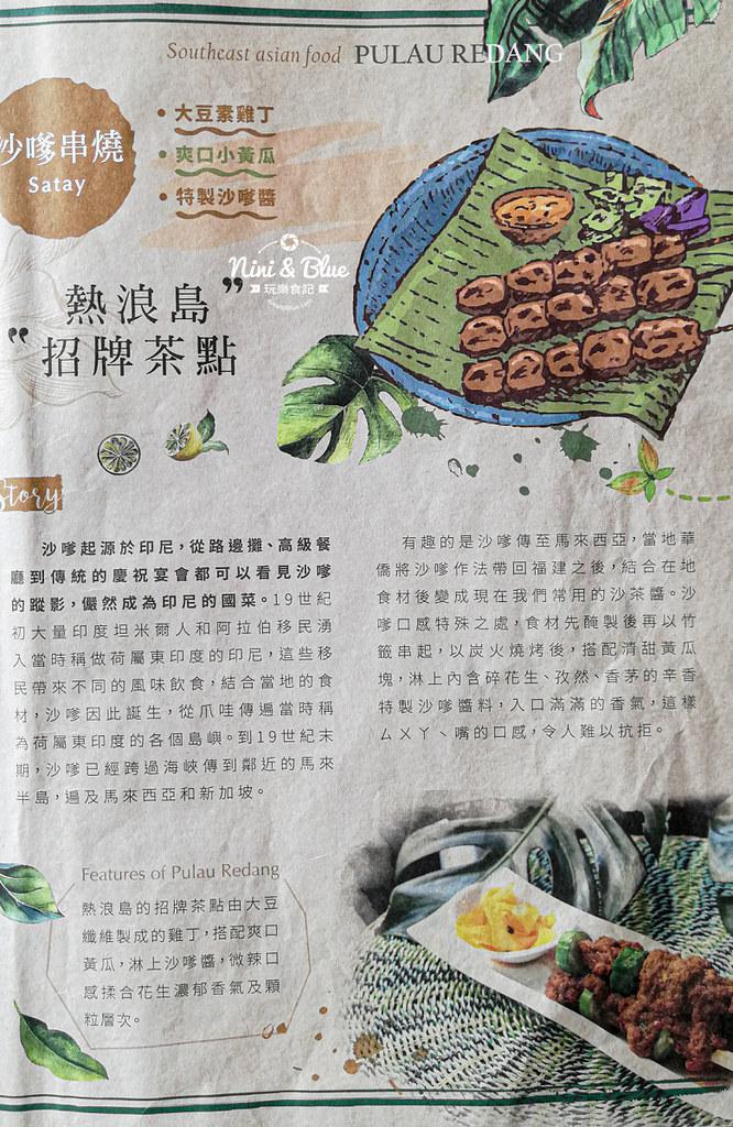 熱浪島 蔬食素食菜單MENU價位09