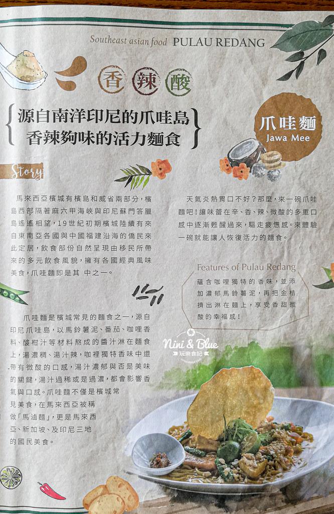 熱浪島 蔬食素食菜單MENU價位07