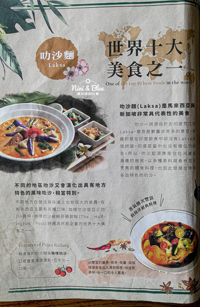 熱浪島 蔬食素食菜單MENU價位04