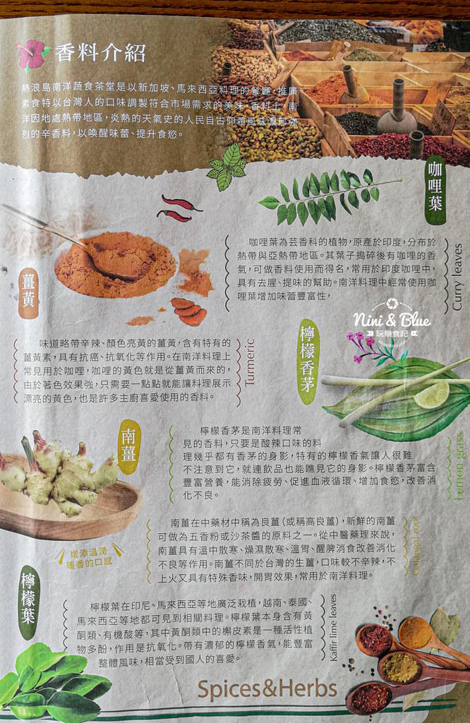 熱浪島 蔬食素食菜單MENU價位03