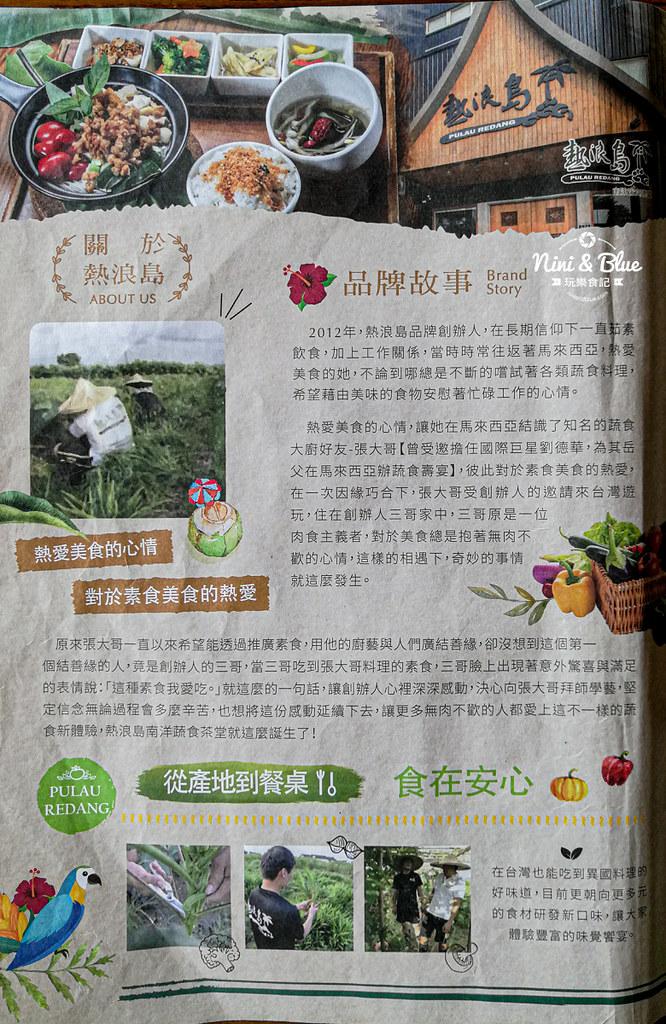 熱浪島 蔬食素食菜單MENU價位02