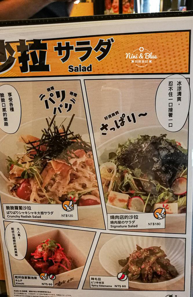 乾杯燒肉菜單MENU價位16