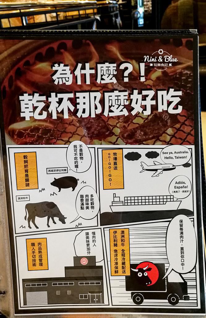 乾杯燒肉菜單MENU價位13