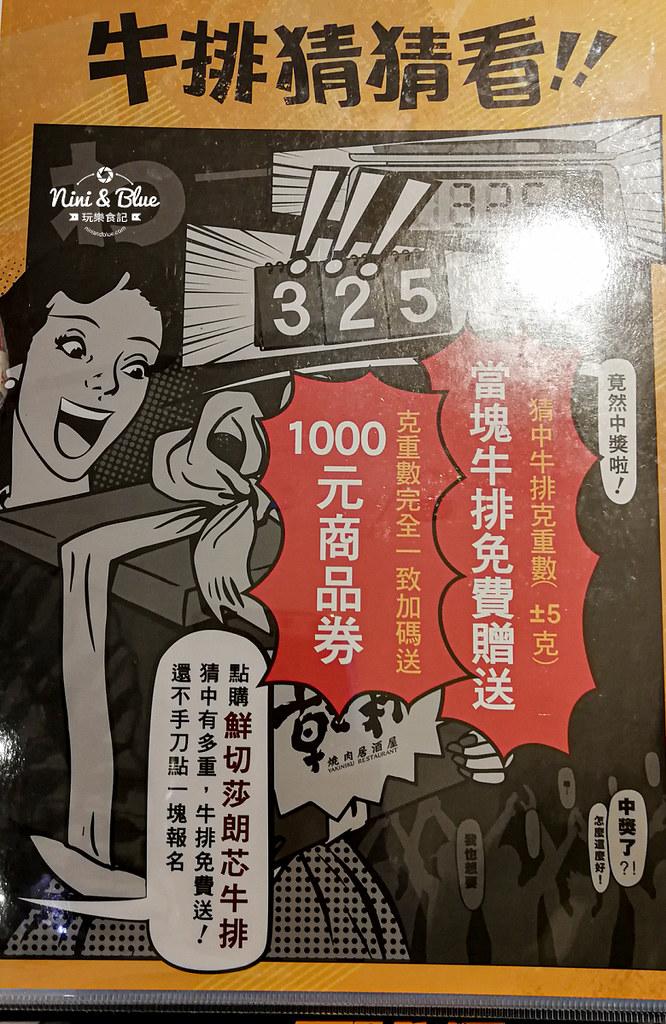 乾杯燒肉菜單MENU價位05
