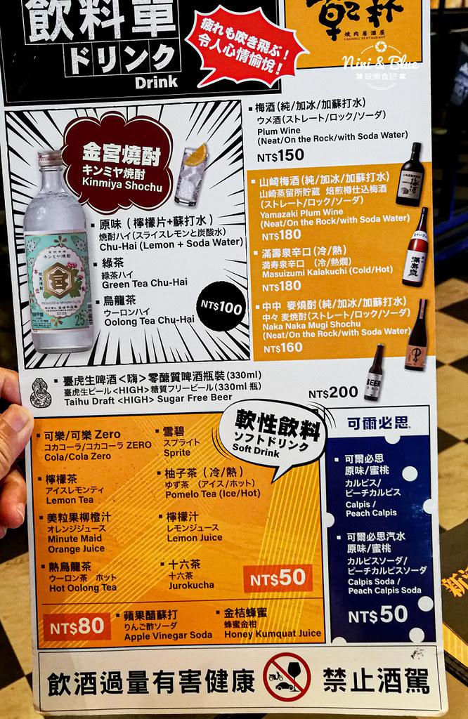 乾杯燒肉菜單MENU價位03