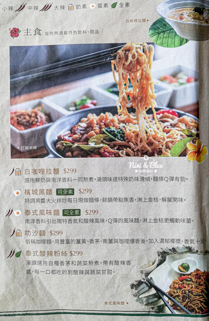 熱浪島 蔬食素食菜單MENU價位12