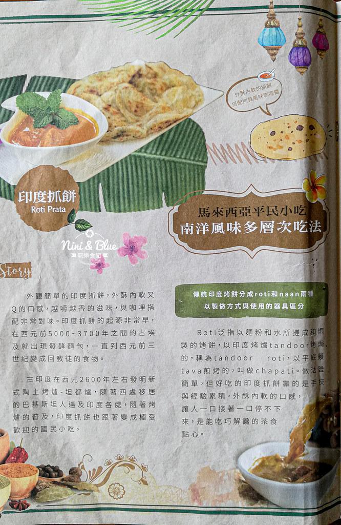 熱浪島 蔬食素食菜單MENU價位10