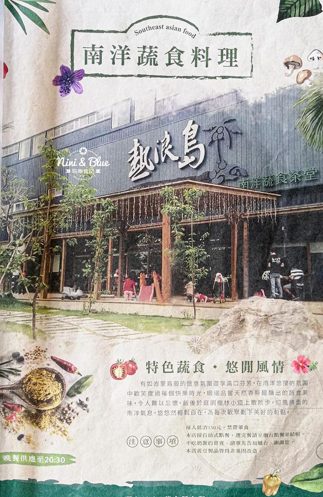 熱浪島 蔬食素食菜單MENU價位01