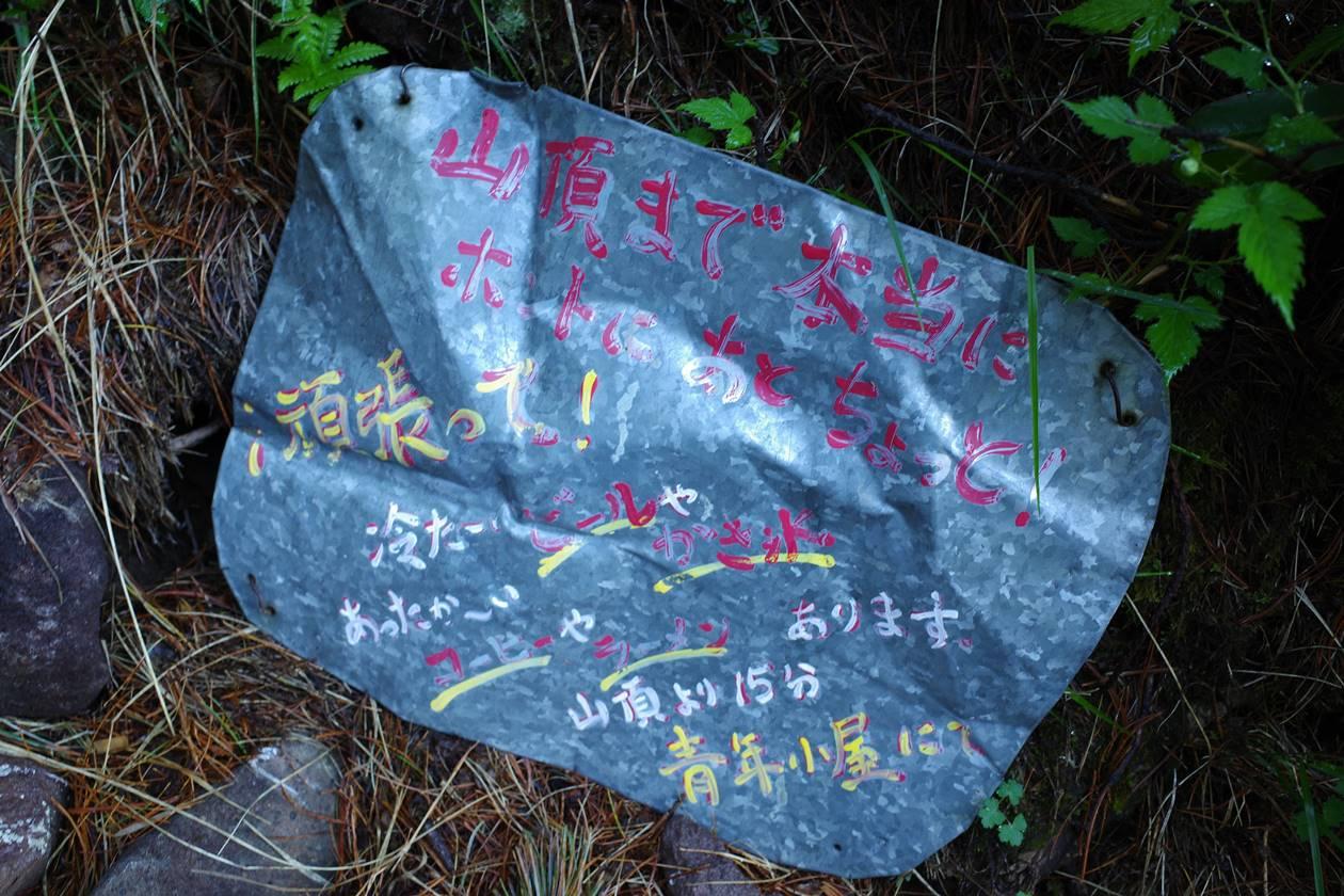 観音平~編笠山 山頂まであと少しの看板