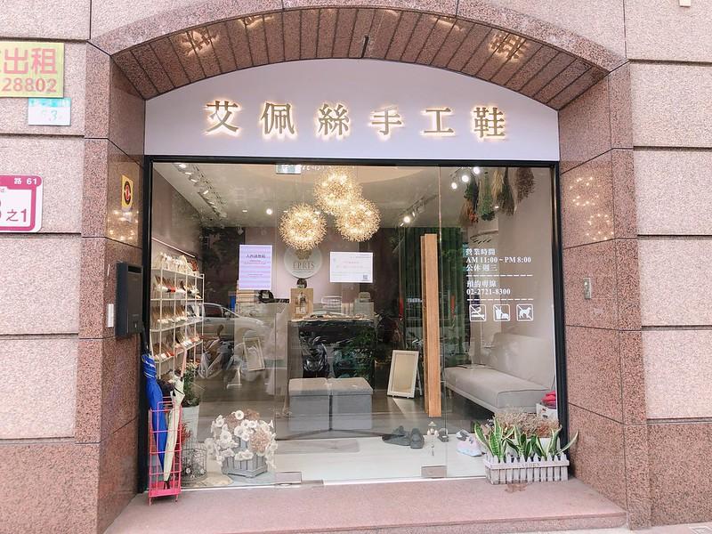 台北婚鞋門市