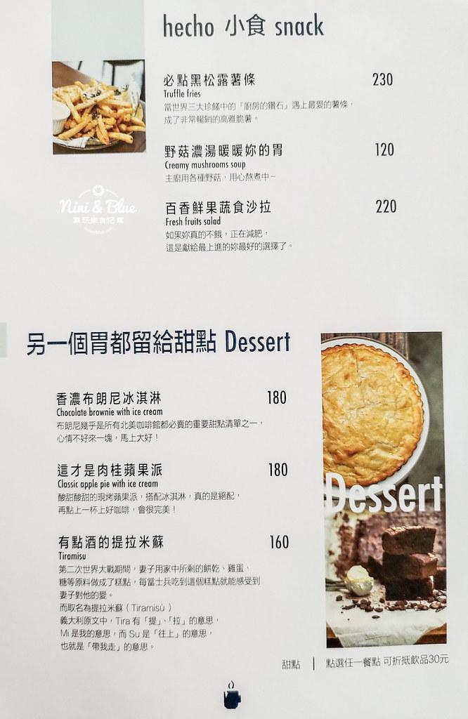 做咖啡 逢甲店 hotel Z 菜單價位03