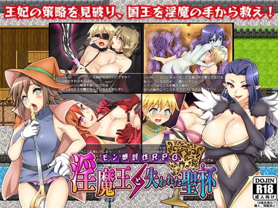 Lewd Demon Lord and the Lost Holy Grail