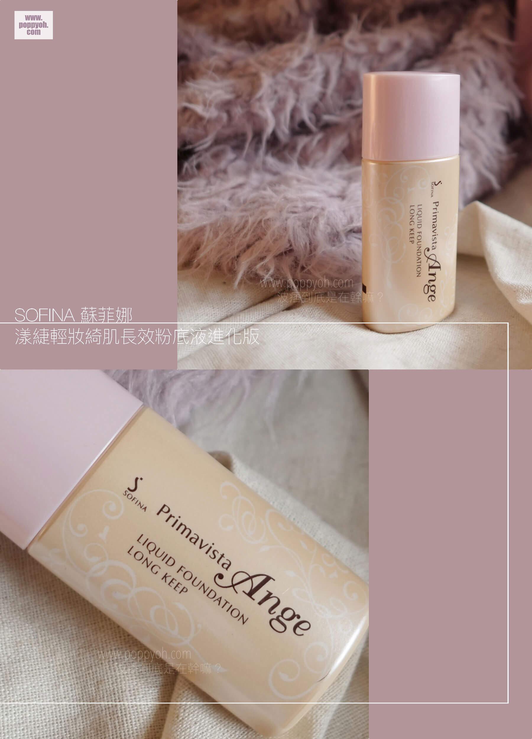 SOFINA蘇菲娜 漾緁輕妝綺肌長效粉底液進化版 控油 持妝 油肌 混合肌
