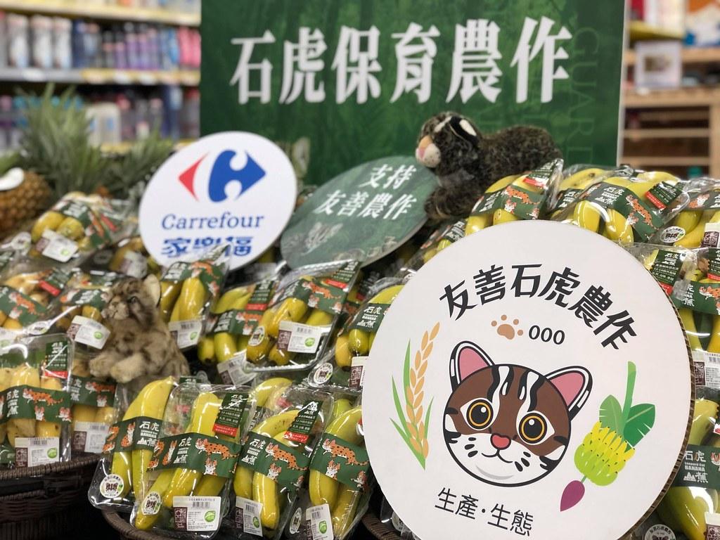 「友善石虎農作」標章再添一個通路,即日起台灣家樂福20家量販門市開賣山蕉,消費者透過綠色消費也能支持石虎保育。圖片來源:特生中心提供