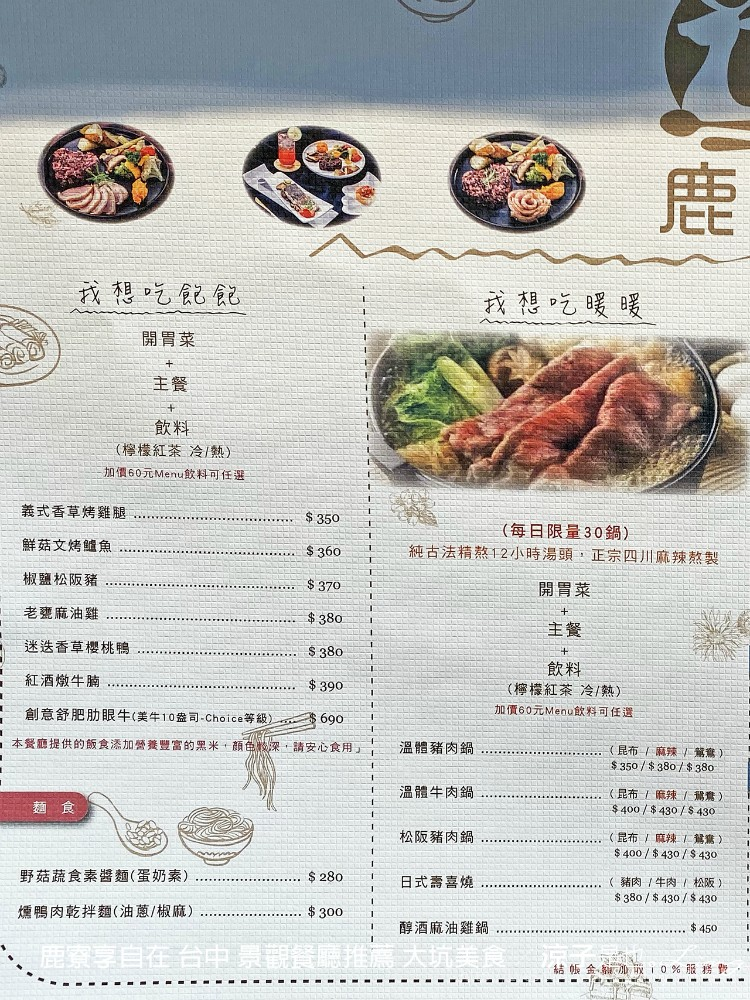 鹿寮享自在 台中 景觀餐廳推薦 大坑美食