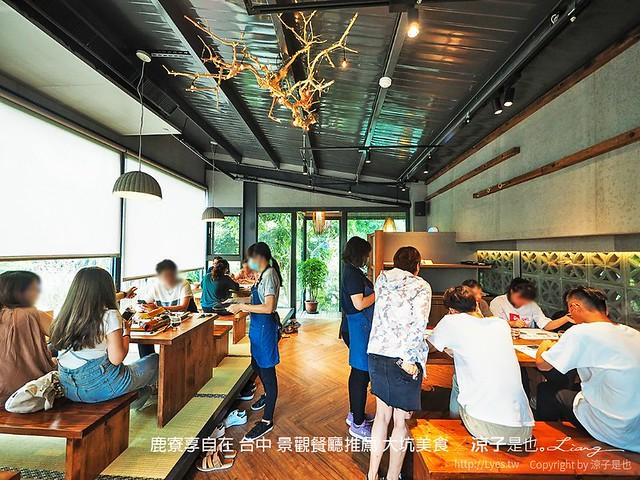 38 台中 大坑美食 景觀餐廳推薦 鹿寮享自在