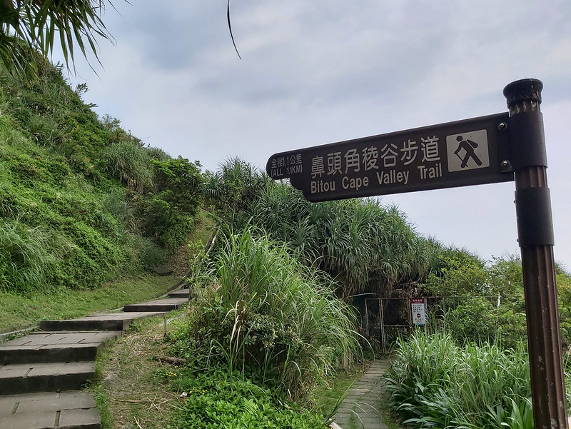 Bitoujiao: trail fork to the valley trail and lighthouse trail