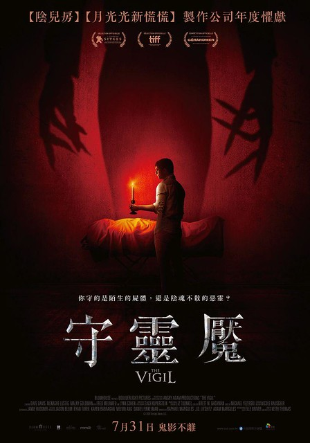 The American movie 《守靈魘》( The Vigil) movie poster & the stills, Taipei, Taiwan, SJKen, 13Jul2020